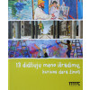 """Florian Heine / """"13 didžiųjų meno išradimų, kuriuos dera žinoti"""" / 2014 / knyga"""